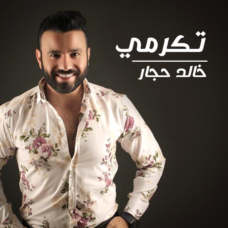 خالد حجار